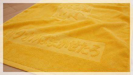 スレンカラー24色凹凸ジャガードバスタオル